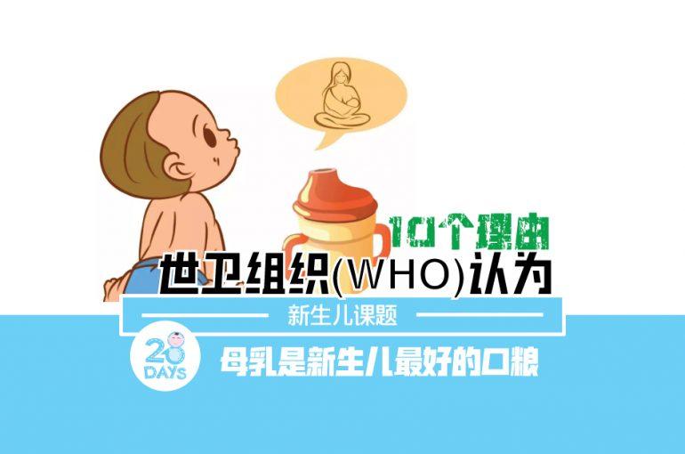 关于母乳喂养的10个事实!