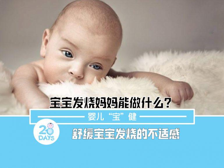 4个方法助宝宝缓解发烧不适