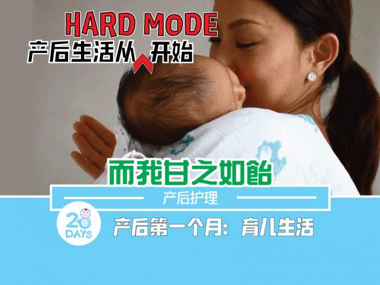 """产后第一个月妈妈都在""""忙""""什么?"""