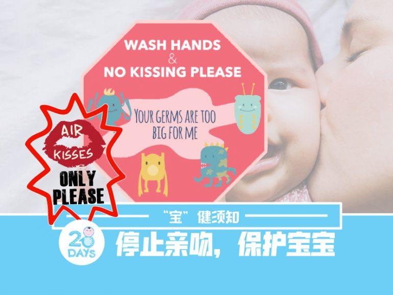 7种情况不要亲宝宝!