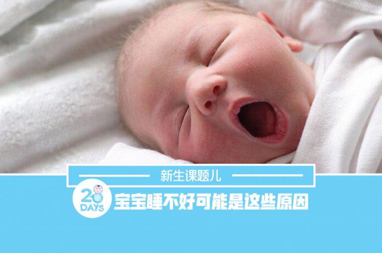 你知道小宝贝也有睡眠障碍吗?