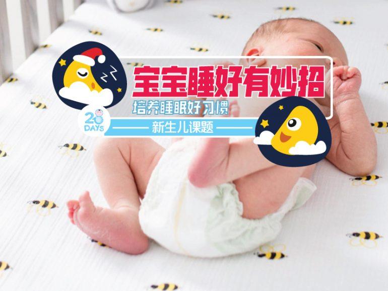 培养新生儿睡眠好习惯