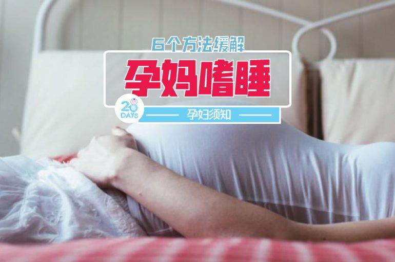 6招教你赶走孕期嗜睡症状
