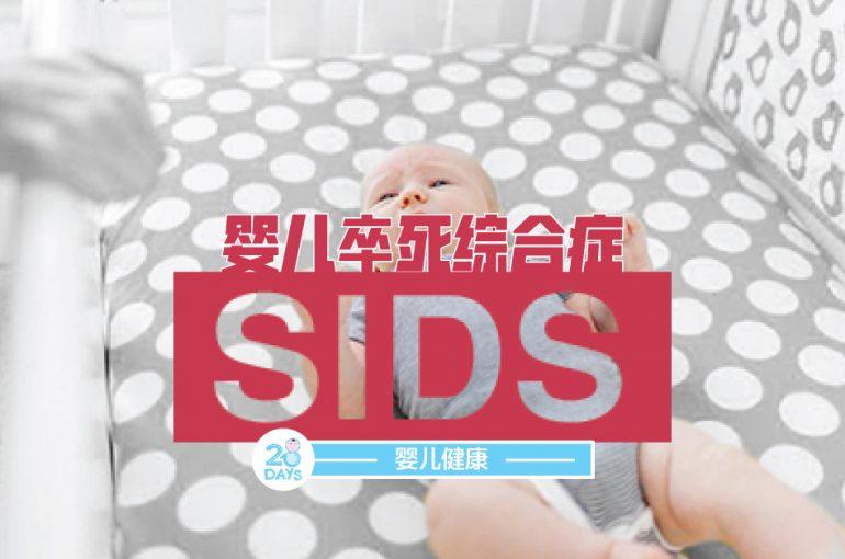 注意这4点:避免婴儿卒死综合症(SIDS)