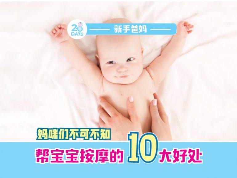 婴儿按摩的10大好处