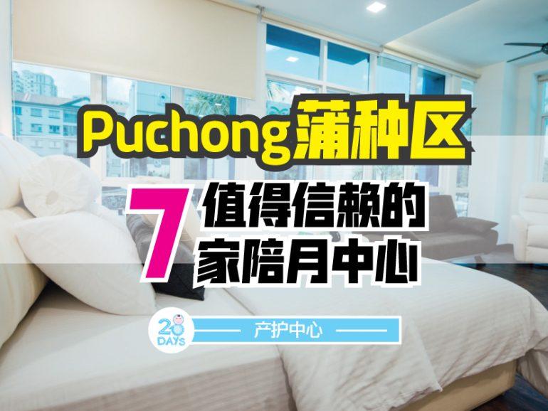 Puchong 蒲种区值得信赖的7家陪月中心