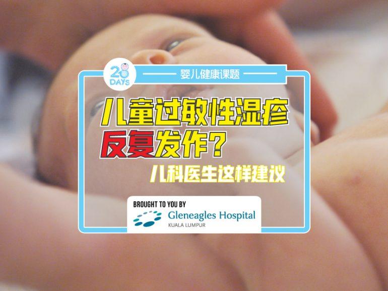 了解儿童异位性湿疹(过敏性湿疹)