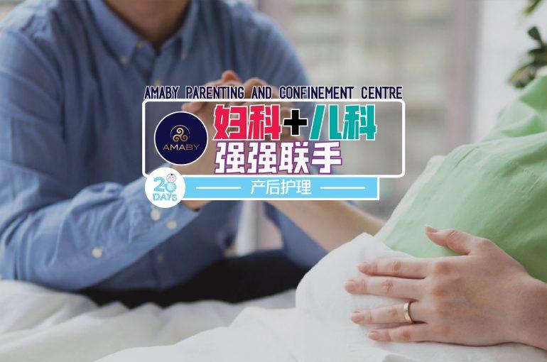 妇科+儿科医生联合创办Amaby产护中心