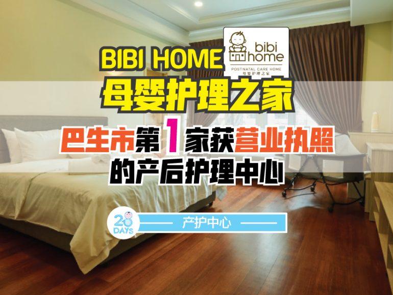 巴生市Bibi Home:优质产后服务就是品牌保证