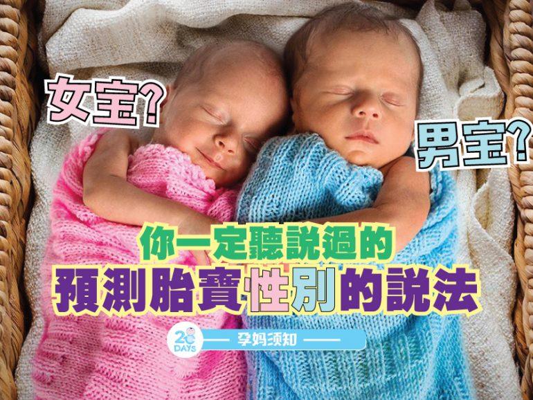 20多种预测胎宝性别的方式——哪一种最准?