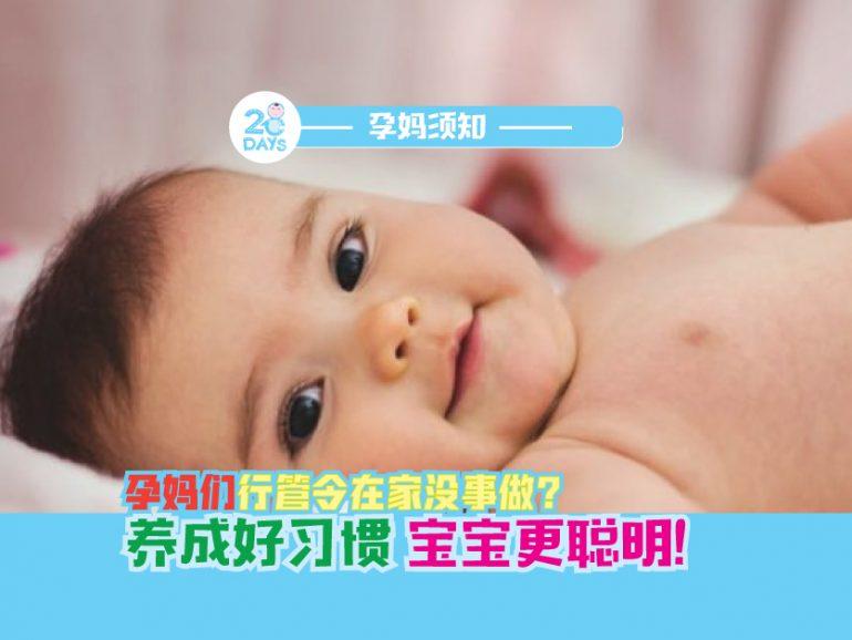 孕妈习惯与情绪影响胎儿脑部发育