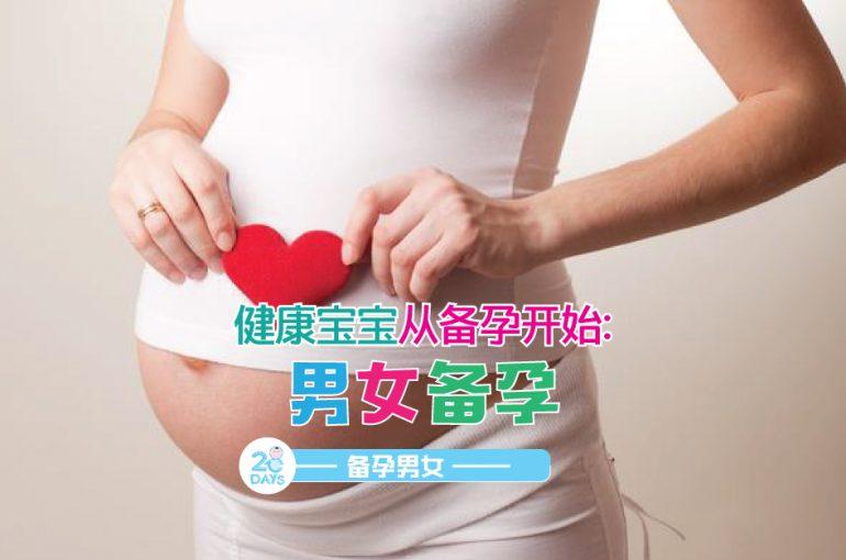 男女备孕:该怎么准备?