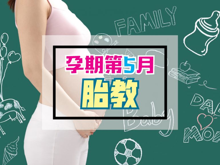 孕五月胎教:均衡发展!