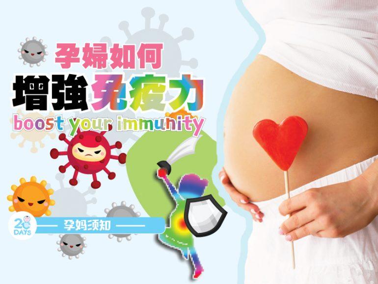 妊娠期孕妈们怎么提高免疫力?