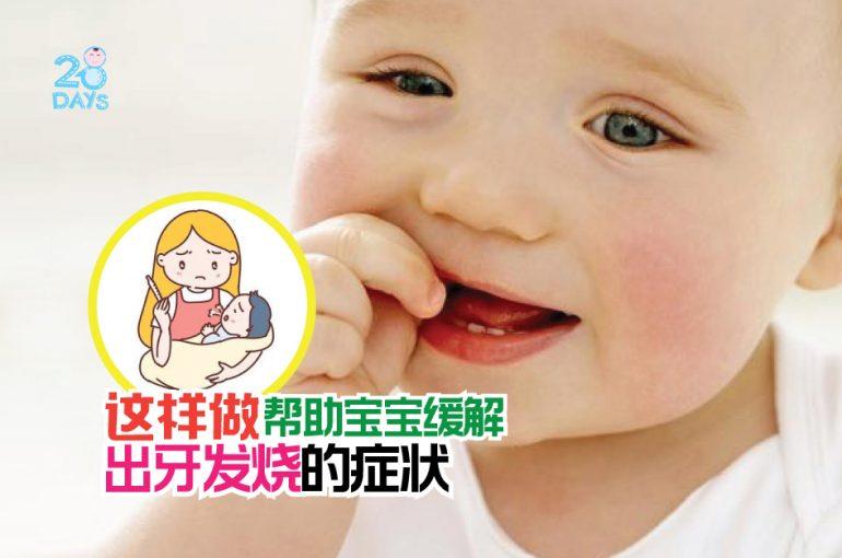 宝宝出牙发烧怎么办?