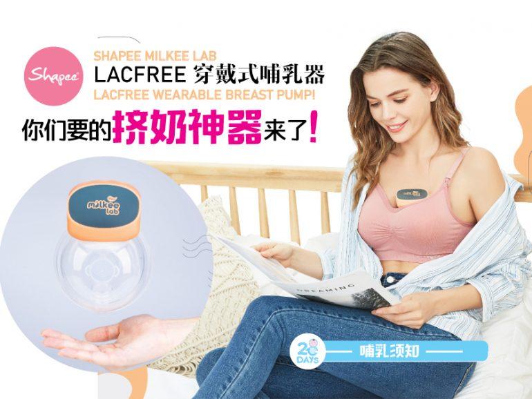 """可以""""穿""""在身上的挤奶器——LACFREE穿戴式哺乳器"""